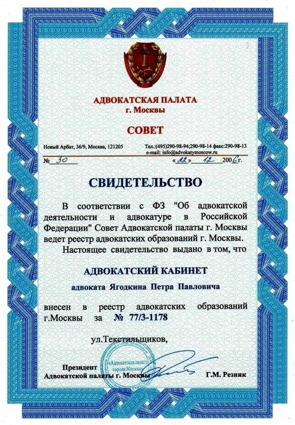 Адвокаты насрутдинова магомедгусен насрутдинович